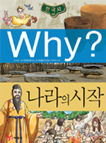 Why 시리즈